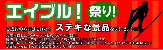 20170210(空チラ)3