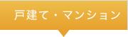 【売買】戸建て・マンション